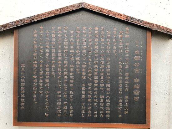 Hachitsu Mitake Shrine