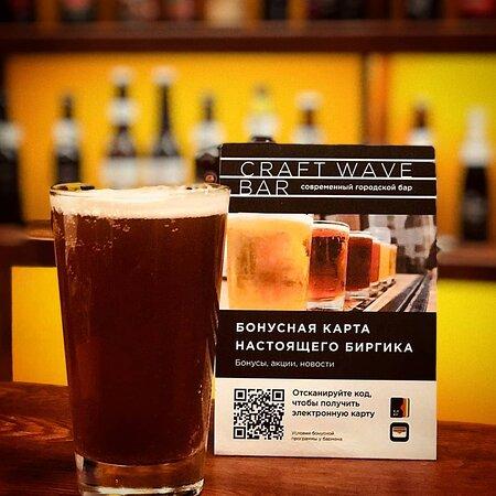 Наша бонусная программа самая простая — чем больше вы любите крафтовое пиво, тем больше любит вас Craft Wave Без ограничений по оплате и сроку действия, три уровня: - Newbie - Beergeek - Hophead И у нас уже есть свои чемпионы, которые дошли до самого высокого уровня! ---- Подробности и ссылка на загрузку бонусной карты на нашем сайте
