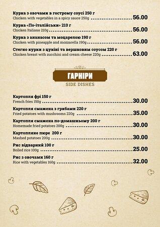 """Меню кафе """"Поляна на Троицкой"""""""
