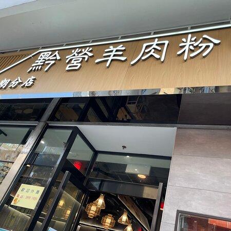 羊肉粉專門店