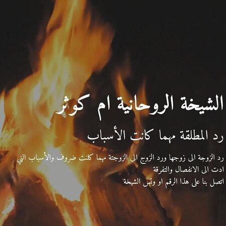 Koeweit: الدفع بعد النتيجة اسرع و اقوى الاعمال الروحانيه جلب الحبيب كشف السحر ارجاع المطلقه لزوجها