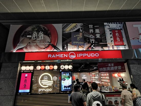 This popular Japanese ramen chain restaurant, Ippudo (一風堂), has a branch at crowded Taichung High Speed Rail Station.