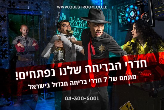 Quest Room - Escape Room Haifa