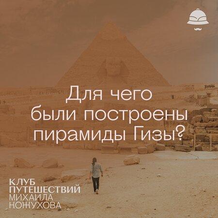 """Egypt: Чем пирамиды Гизы (самая известная из них — Хеопса) отличаются от остальных? Делится гид Клуба Анастасия Эль-Гуинди: """"Если внутри не удалось обнаружить ни следа захоронений, возможно, их там и не было? Мне нравится версия, что они были построены как генератор энергии. Я знаю тех, кто медитирует внутри пирамид, они абсолютно уверены, что это не гробницы, так как они несут совершенно другую информацию, другую нагрузку"""". Больше фактов о пирамидах в статье по ссылке  https://bit.ly/3fywtf6"""