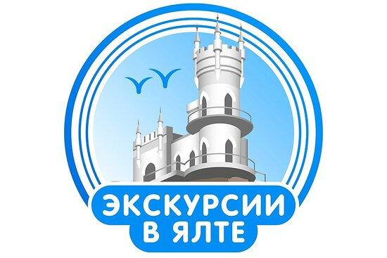Экскурсии в Ялте. Компания Yalta-Excursions.Ru