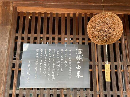 Kokuryu Sake Brewery Honsha