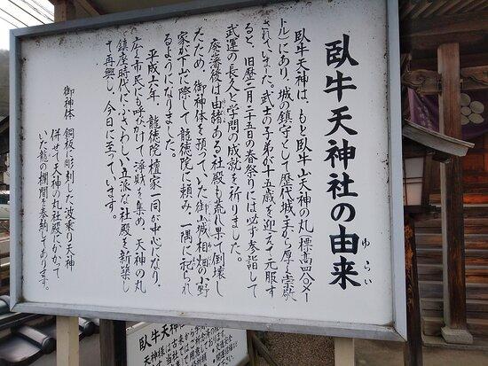 Gagyuten Shrine
