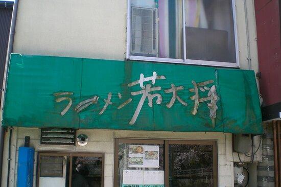 Kanazawa, Japan: ラーメン屋さんです