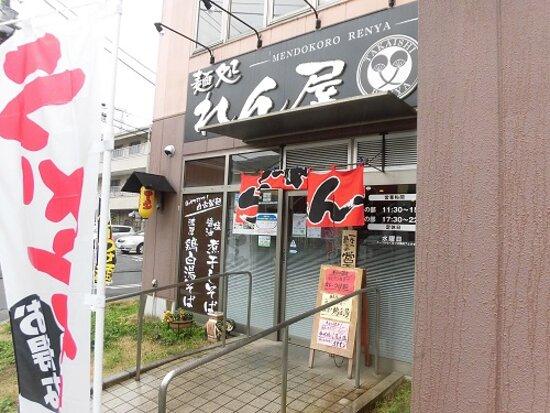 麺処れん屋の玄関