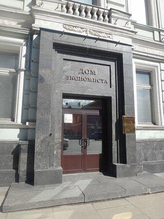 """Парадный вход, Особняк Мазуриных - """"Дом экономиста"""", Тверская ул., 22а"""