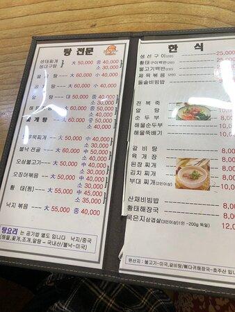 전라도식당