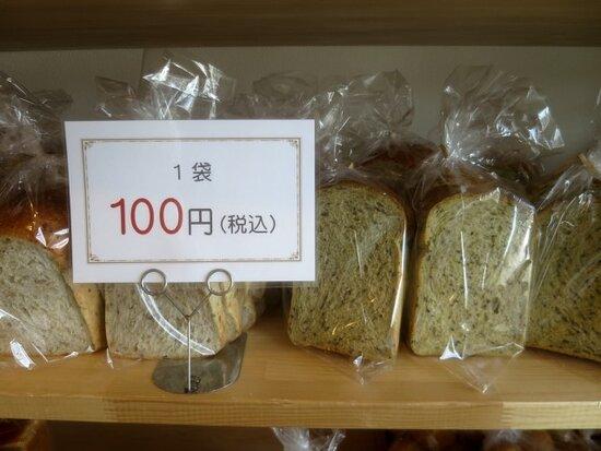 アウトレットのよもぎパン 1斤 \100-