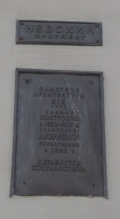 Охранная доска на фасаде здания Кабинета Его Императорского Величества, Невский пр., 39