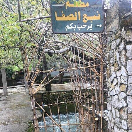 Mashtal Helu, Syria: مطعم نبع الصفا في ضيعة الكفرون في قلب الجبل على نبع المي