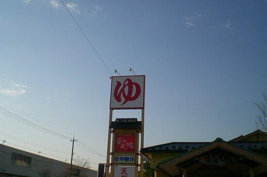 Kanazawa, Japan: 楽ちん湯看板です
