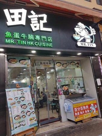 田記魚蛋牛腩專門店