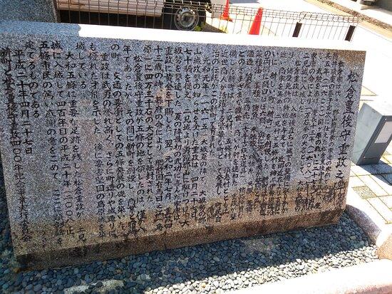Monument of Matsukura Bungonokami Shigemasa