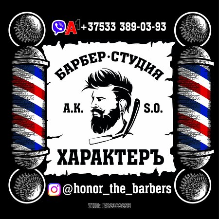 Zhabinka, Belarus: БАРБЕР-СТУДИЯ ХАРАКТЕРЪ