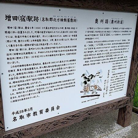The Site of Masuda Station