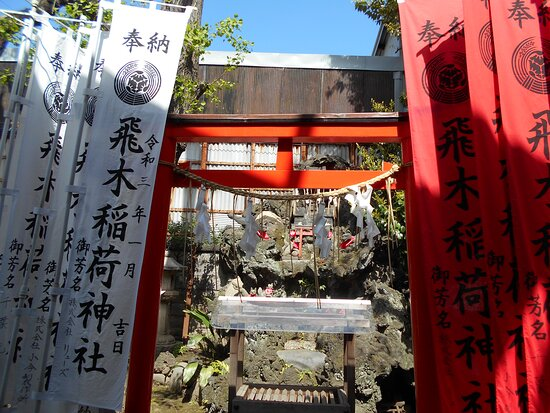‪Tobikiinari Shrine‬