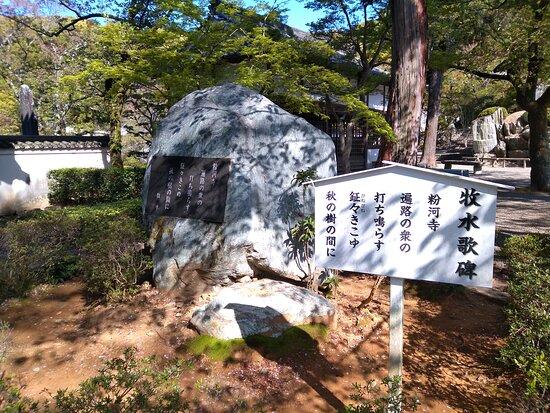 Wakayama Bokusui Kahi