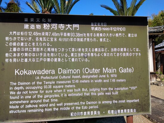 Kokawadera Temple Daimon