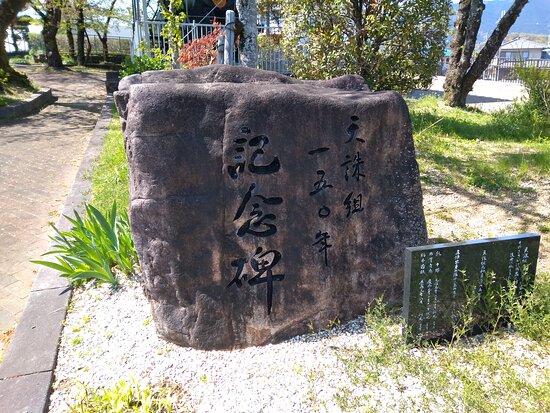 Gojo Shiseki Park