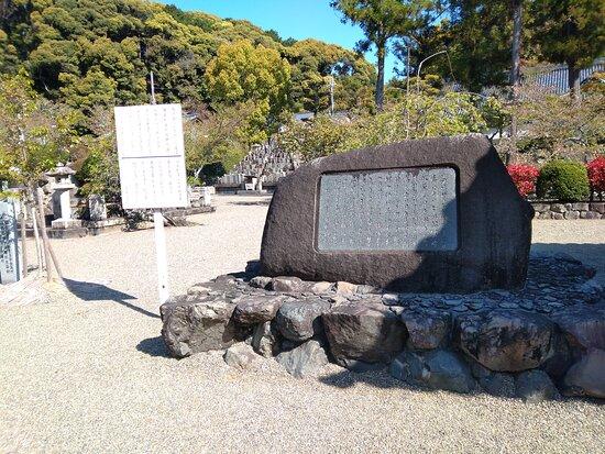Arimoto Hosui Poetry Monument