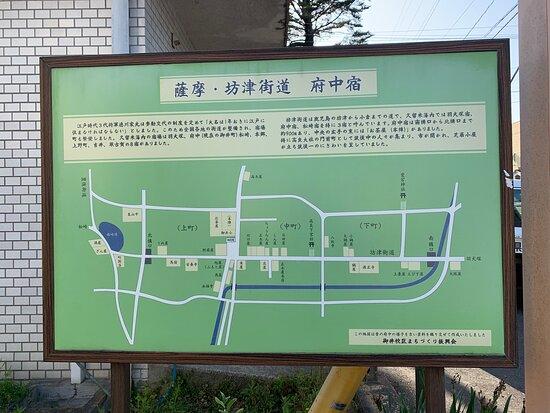 Bonotsukaido Fuchushuku Honjin Trace