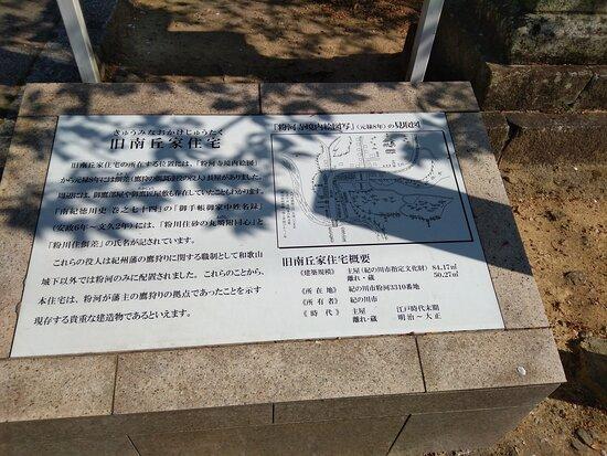 Old Minamioka Family House