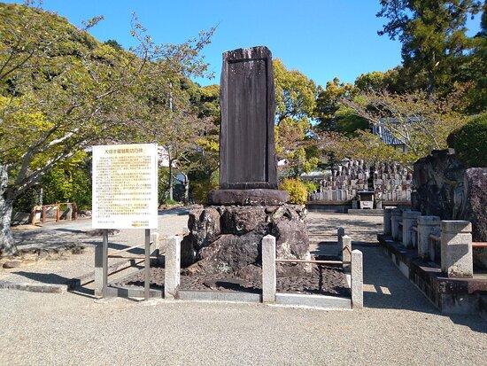 Ohatasaizooshoko Monument
