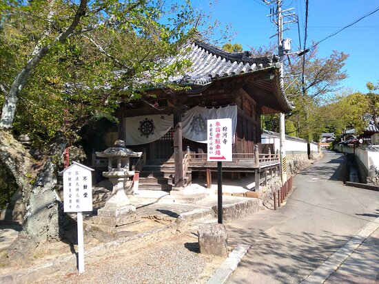 Kokawadera Temple Fudodo