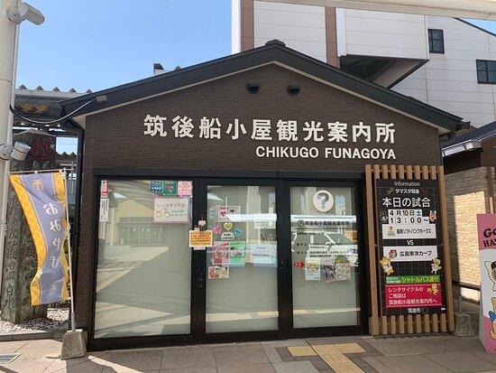 Chikugo Funagoya Tourist Information Center
