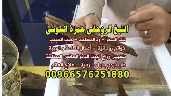 Kuwait: جلب الحبيب بـ السعودية 00966576251880 حمزةالبلوشي افضل شيخ روحاني بالسعودية فك السحر ،  رد المطلقة ، عرق السواحل ، خواتم روحانية ، عرج السواحل ، فرج الضبعة ، تنزيل الأموال ، جلب الحبيب للزواج,جلب الحبيب,جلب الحبيب بالملح,جلب الحبيب بالصورة,جلب الحبيب بالشمعة,جلب الحبيب بسرعة,جلب الحبيب العنيد,جلب الحبيب بالفلفل,جلب الحبيب بالهاتف,جلب الحبيب وتهييجه,جلب الحبيب بالفلفل الاسود,جلب الحبيب ياودود,جلب الحبيب بالثوم,جلب الحبيب برقم الهاتف,طلسم جلب الحبيب للزواج,جلب الحبيب يوم الجمعة,جلب الحبيب بدم الحي