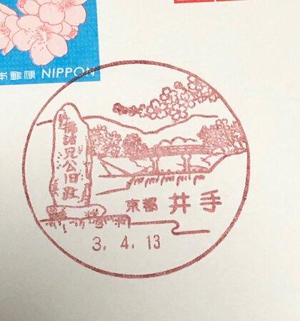 Tamagawa Tsutsumi Cherry Blossom