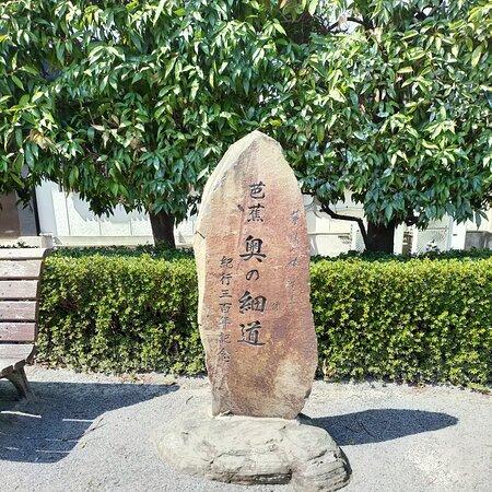 Birthplace of Soka Sembei Monument