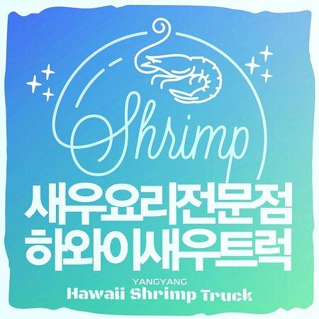 Hawaii Shrimp Truck