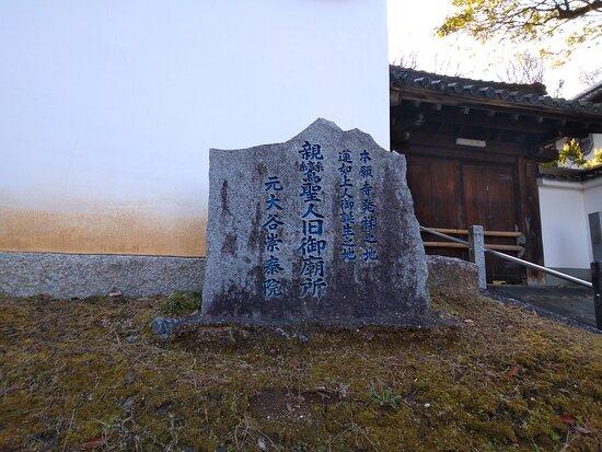 Birthplace of Hongan-ji Temple