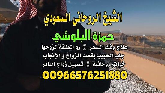 Saudi Arabia: جلب الحبيب ، رد المطلقة 00966576251880الشيخ الروحاني حمزةالبلوشي مضمون ثقة ، فك السحر ، رد المطلقة ، جلب الحبيب ، خواتم روحانية ، زواج البائر ، عرق السواحل ، عرج السواحل ، تنزيل الأموال ، تنزيل أموال ، شيخ جلب الحبيب,ساحر جلب الحبيب,جلب الحبيب,جلب الحبيب بسرعة,جلب الحبيب بالملح,جلب الحبيب بالصورة,جلب الحبيب بالشمعة,جلب الحبيب للزواج,رد المطلقة,طلسم جلب الحبيب,جلب الحبيب بالقران,جلب الحبيب بالنظر,جلب الحبيب برقم الهاتف,جلب الحبيب بالفلفل,جلب الحبيب رد المطلقة,دعاء جلب الحبيب,جلب الحبيب وتهييجه,جل