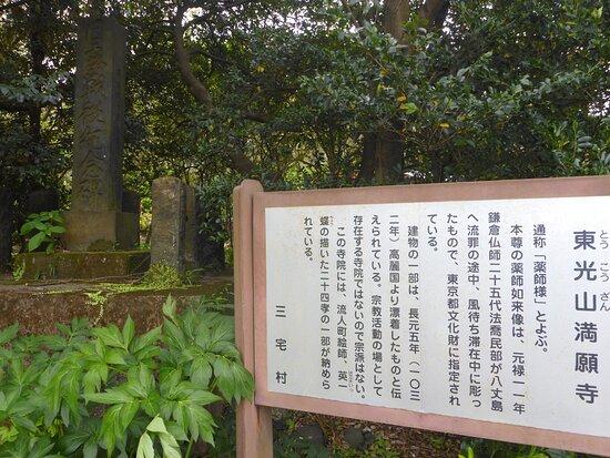 gosaijinja manganji miyake06