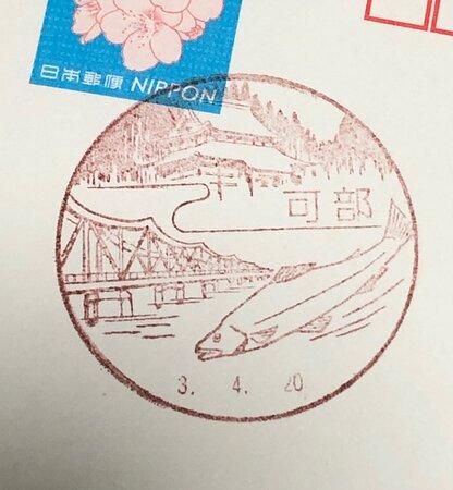Otagawa Bridge