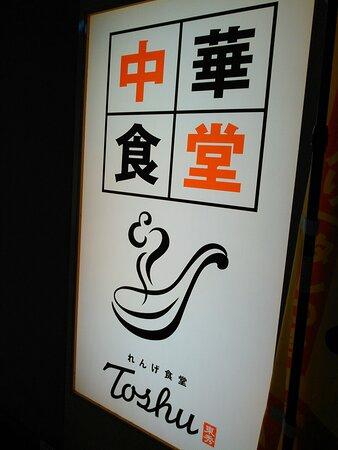 2021.4.20(火)🚃妙典駅(高架下)【M'av みょうでん】通路より👀外観