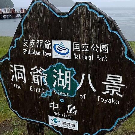 Toyako-cho Photo