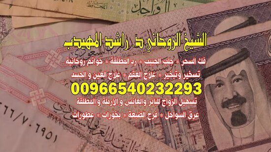Bahrain: السعودية، رد الملطقة00966540232293المعالج الروحاني المهيدب شيخ روحاني خليجي مضمون ثقة ، فك السحر ، رد المطلقة ، جلب الحبيب ، خواتم روحانية ، جلب الحبيب,جلب الحبيب العنيد,جلب الحبيب للزواج,جلب الحبيب بسرعة,جلب الحبيب بالملح,جلب الحبيب بالصورة,طلسم جلب الحبيب,جلب الحبيب بسرعه,جلب الحبيب بالثوم,جلب الحبيب بالهاتف,دعاء جلب الحبيب فورا,دعاء جلب الحبيب مجرب,دعاء جلب الحبيب للزواج,دعاء جلب الحبيب مستجاب,جلب الحبيب بدم الحيض,دعاء جلب الحبيب,دعاء جلب الحبيب سريع الاستجابة,ادعية جلب الحبيب,جلب الحبيب فى س