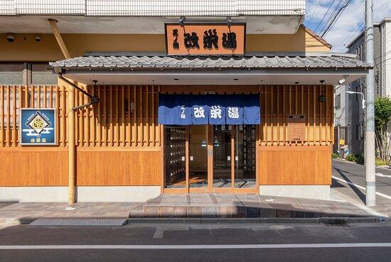ไทโตะ, ญี่ปุ่น: エントランス