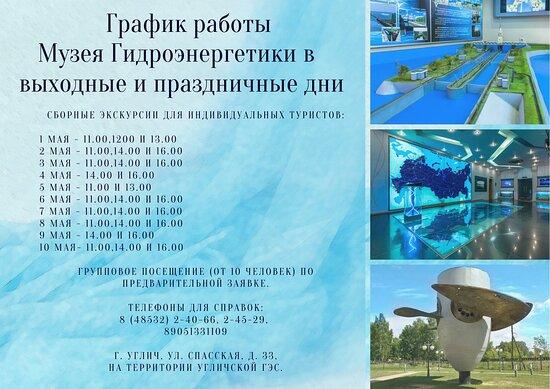 Углич, Россия: График работы в майские праздники!