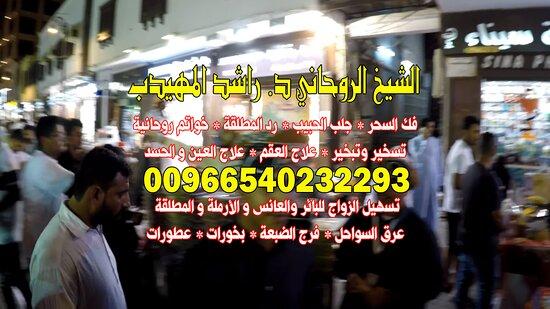 Bahrain: أقوى الأعمال الروحانية00966540232293د.راشدالمهيدب شيخ روحاني خليجي مضمون ثقة ، فك السحر ، رد المطلقة ، جلب الحبيب ، خواتم روحانية ، جلب الحبيب,جلب الحبيب العنيد,جلب الحبيب للزواج,جلب الحبيب بسرعة,جلب الحبيب بالملح,جلب الحبيب بالصورة,طلسم جلب الحبيب,جلب الحبيب بسرعه,جلب الحبيب بالثوم,جلب الحبيب بالهاتف,دعاء جلب الحبيب فورا,دعاء جلب الحبيب مجرب,دعاء جلب الحبيب للزواج,دعاء جلب الحبيب مستجاب,جلب الحبيب بدم الحيض,دعاء جلب الحبيب,دعاء جلب الحبيب سريع الاستجابة,ادعية جلب الحبيب,جلب الحبيب فى ساعة,جلب ا