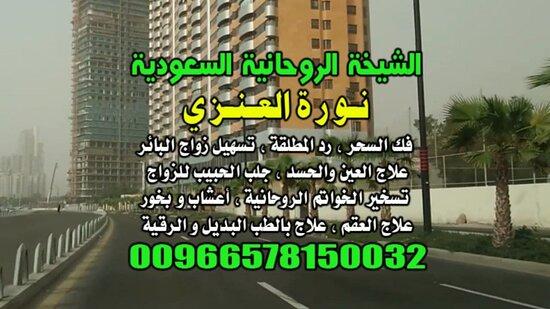 Bahrain: الشيخةالروحانيةنورةالعنزي00966578150032 جلب الحبيب ، فك السحر ، رد المطلقة ، زواج البائر ، زواج العانس ، عرق السواحل ، فرج الضبعة ، عرج السواحل ، جلب الحبيب للزواج ، جلب الحبيب السعودية ، جلب الحبيب,جلب الحبيب للزواج,جلب الحبيب العنيد,جلب الحبيب بالملح,طلسم جلب الحبيب,جلب الحبيب بالصورة,دعاء جلب الحبيب,جلب الحبيب بسرعة,جلب الحبيب بسرعه,جلب الحبيب بالشمعة,جلب الحبيب بالهاتف,طريقة جلب الحبيب,جلب الحبيب يتصل بك,جلب الحبيب ياودود,جلب الحبيب بالدعاء,جلب الحبيب بالقرآن,جلب الحبيب بالقرنفل,دعاء جلب الح
