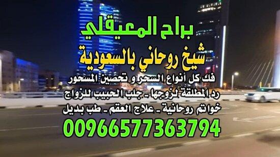 Bahrain: الشيخ الروحاني براح المعيقلي00966577363794، جلب الحبيب السعودية ، فك السحر ، رد المطلقة ، زواج البائر ، زواج العانس ، عرق السواحل ، فرج الضبعة ، عرج السواحل ، جلب الحبيب للزواج ، جلب الحبيب السعودية ، جلب الحبيب,جلب الحبيب للزواج,جلب الحبيب العنيد,جلب الحبيب بالملح,طلسم جلب الحبيب,جلب الحبيب بالصورة,دعاء جلب الحبيب,جلب الحبيب بسرعة,جلب الحبيب بسرعه,جلب الحبيب بالشمعة,جلب الحبيب بالهاتف,طريقة جلب الحبيب,جلب الحبيب يتصل بك,جلب الحبيب ياودود,جلب الحبيب بالدعاء,جلب الحبيب بالقرآن,جلب الحبيب بالقرنفل