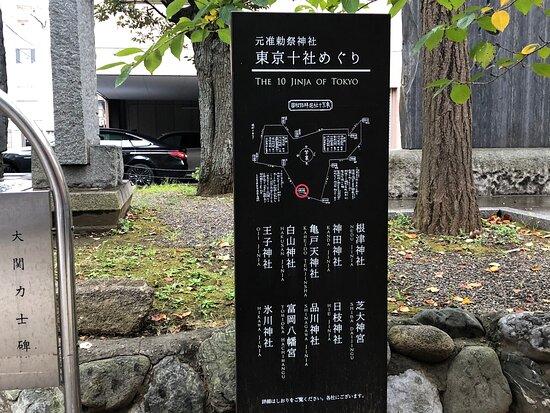 Ozeki Rikishi Monument